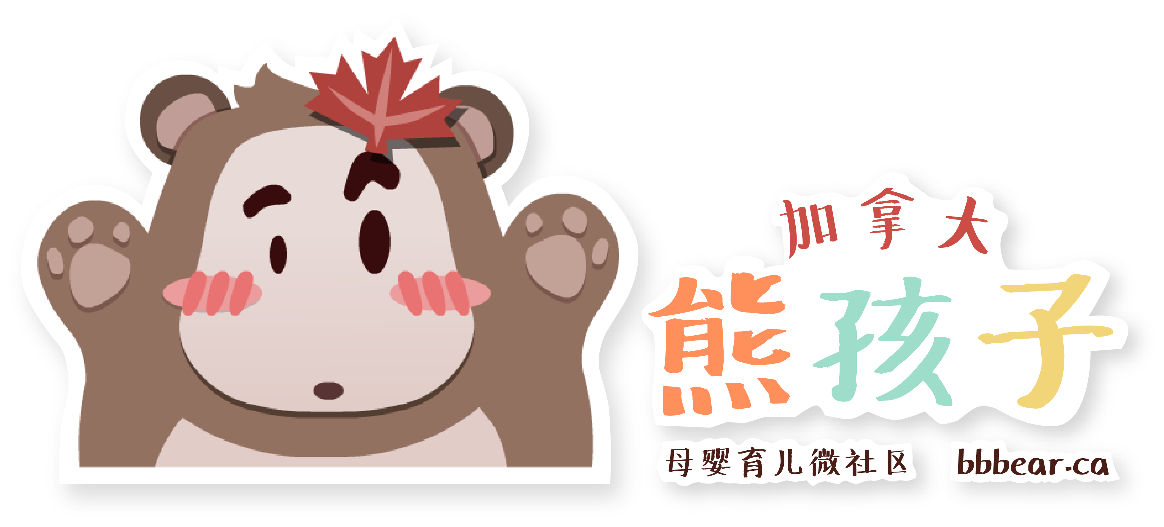 加拿大熊孩子logo